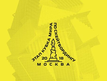 Официальный видеоотчет с WORLD CUP SKATEBOARDING MOSCOW 2018