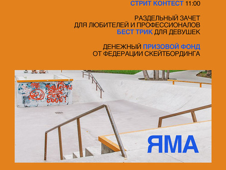 Соревнования в скейтпарке Перово 16.06.2018