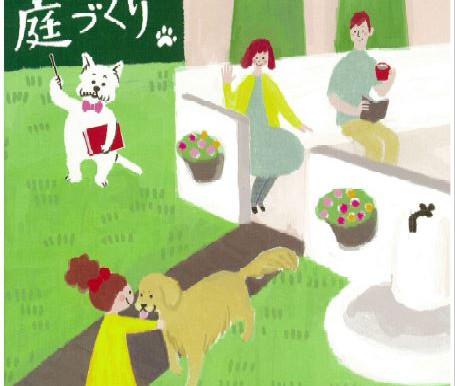 犬と笑う庭づくり 三協アルミ 岐南町 H様邸掲載