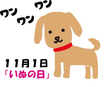 今日は犬の日です!