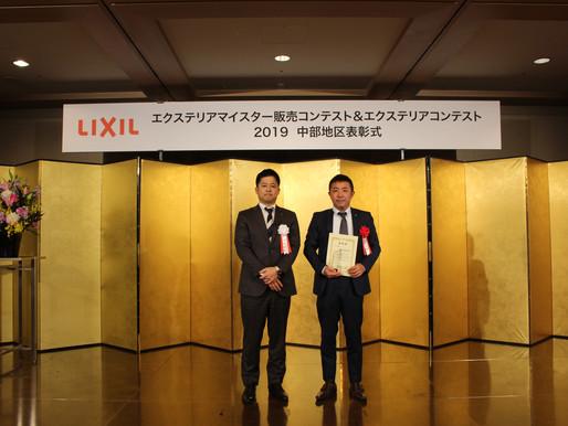 LIXIL 表彰式
