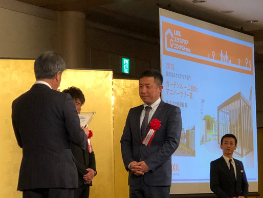 LIXIL エクステリアコンテスト2018 受賞