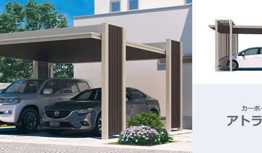上質で高級感のあるカーポート アトラード 耐積雪150cm 三協アルミ 新商品