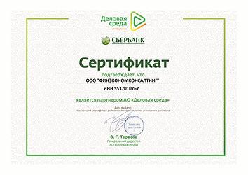 сертификат_ООО ФИНЭК.jpg