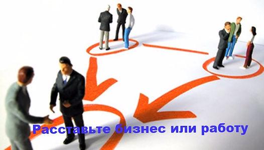 Расставьте бизнес или работу