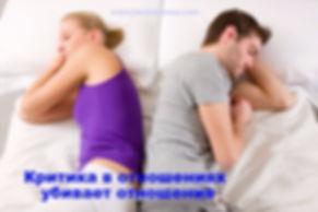 Почему муж критикует? Критика в оношениях