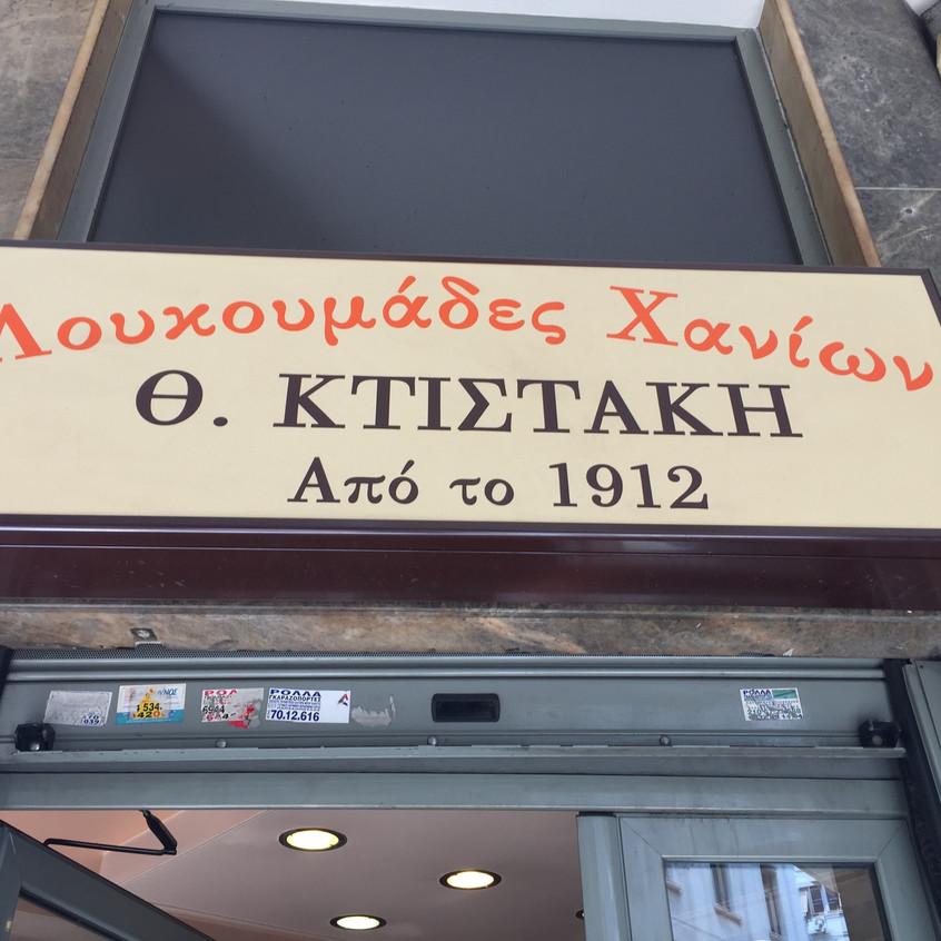 Loukoumades Ktistaki