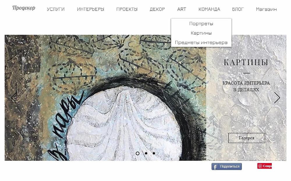 """""""Искусство"""" - Новый раздел нашего сайта"""