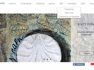 ART - открылся новый раздел сайта
