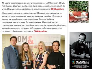 Весенняя вечеринка журнала DOM&