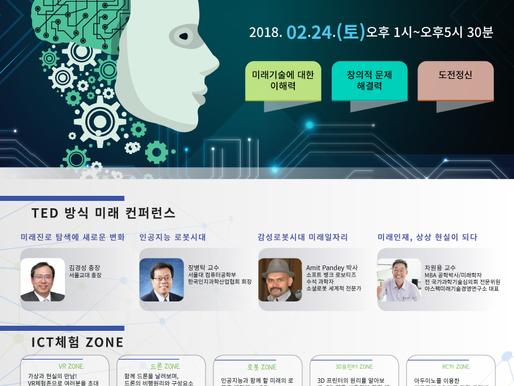 2018 미래교육 미래인재 컨퍼런스 2th