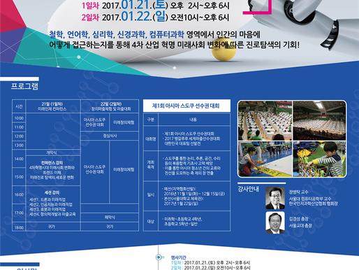 2017 미래교육 미래인재 컨퍼런스