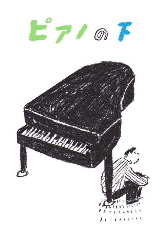 ピアノの下