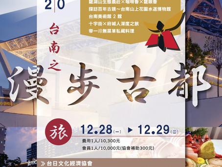 國內會員旅遊聯誼台南2日遊(11月12日截止報名參加,請踴躍報名)