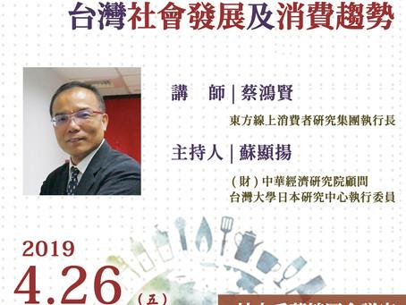 蔡鴻賢監事4/26政經講座(二)
