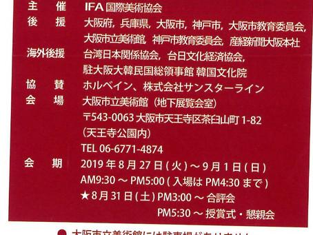 IFA国際美術協会展2019
