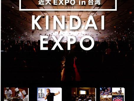 近畿大學博覽會EXPO in台灣