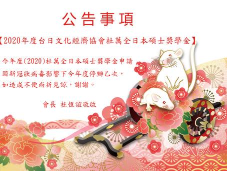 2020年度杜萬全日本碩士獎學金公告