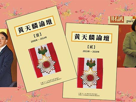 【重要通知】黃天麟名譽會長論壇新書發表會