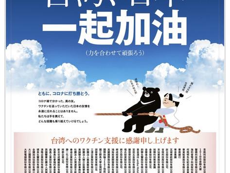 【祝賀東京奧運開幕,感謝日本贈送疫苗】登報電子檔