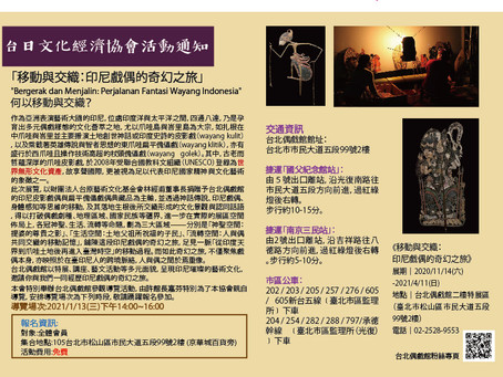 台北偶戲館『參觀導覽』活動報名(1月5日截止報名,敬請踴躍報名參加)