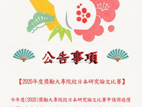 2020年度獎勵大專院校日本研究論文比賽公告