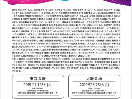 [轉知]台灣科學園區招商及行銷說明會in日本