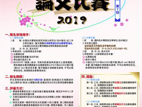 2019年度報名資訊
