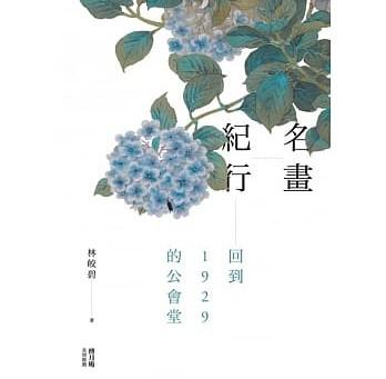 【轉知名畫紀行書籍資訊】