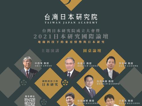 台灣日本研究院成立大會暨2021日本研究國際論壇(地緣科技下的東亞情勢與日本研究)😊轉知訊息,請會員自行報名參加