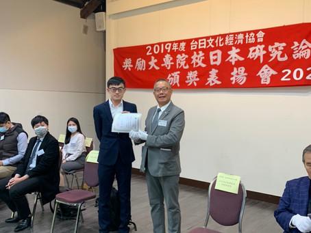 第24屆第三次會員大會暨2019年度獎勵大專院校日本研究論文比賽頒獎表揚會