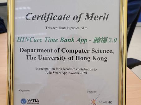 We Got Merit Award !我們得了優異獎!