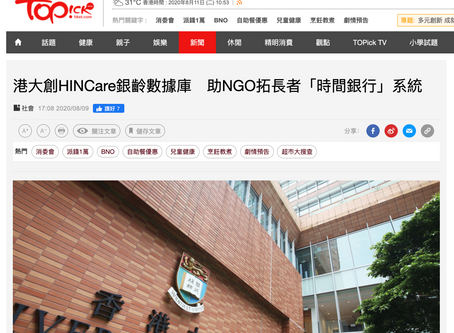 HINCare got more exposure to several newspaper ! 多間新聞媒體報導介紹HINCare!