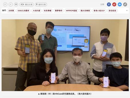 HINCare got introduced in several newspaper ! 多間新聞媒體報導介紹HINCare!
