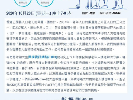 HINCare on HKUGA Webinar香港大學畢業同學會網上講座介紹了HINCare