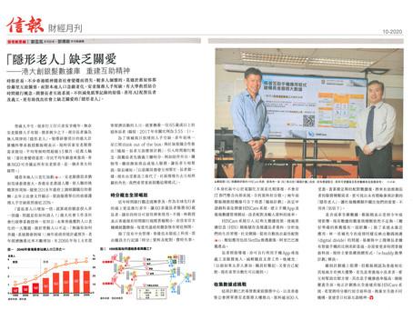 HKEJ Introduced our Project!信報財經月刊介紹了我們項目!