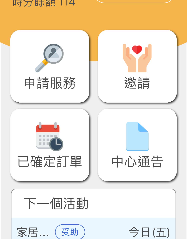 Homepage of CFSC TimeBank App