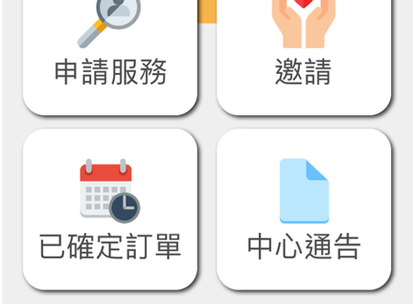 Time Bank 2.0 mobile app and web-portal in Testing  Time Bank 2.0應用程式和網絡平台正在測試中