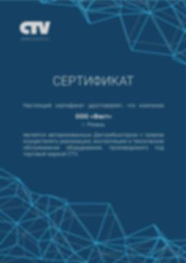 Видеодомофон CTV Рязань