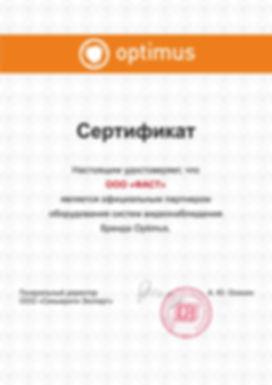 Сертификат Оптимус.jpg