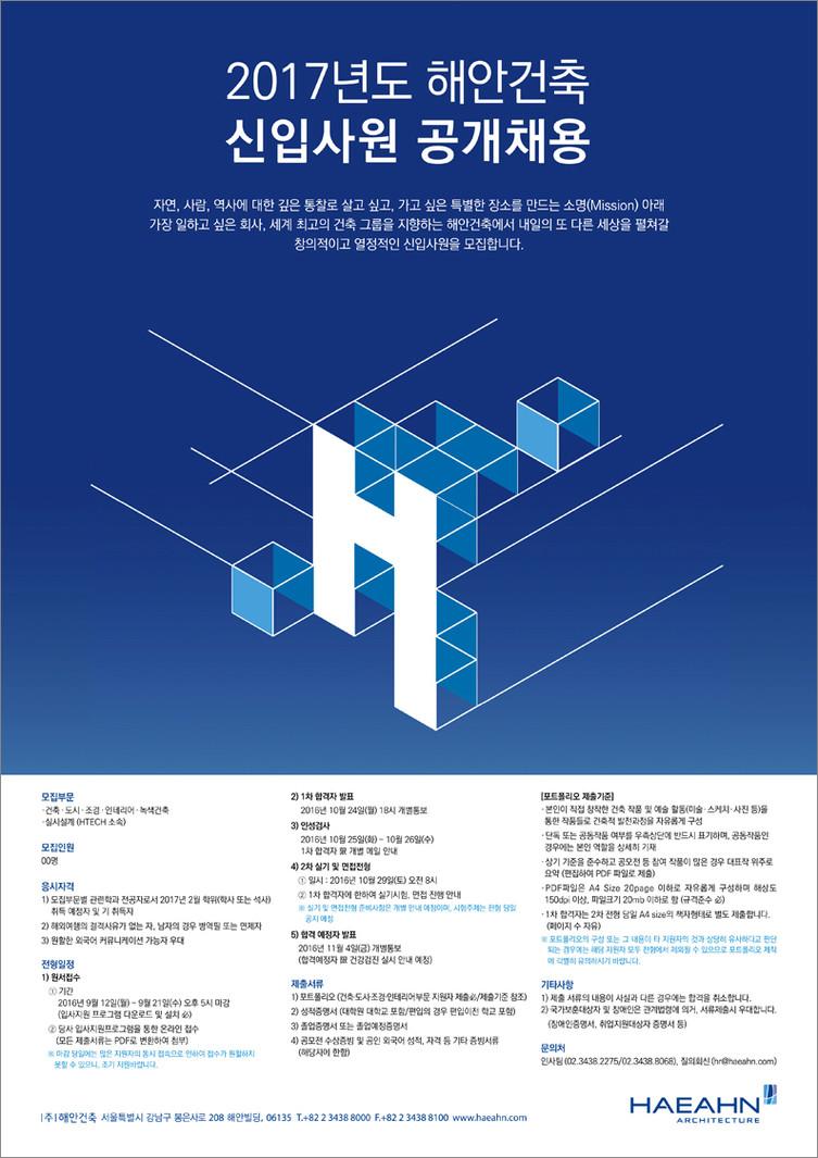 ~09.21(수) 해안건축 신입사원 공개채용