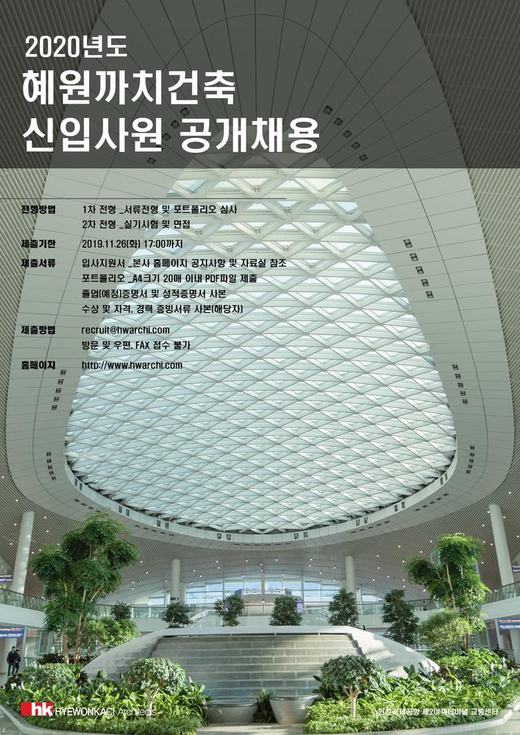 2020 혜원까치건축 신입사용 공개채용