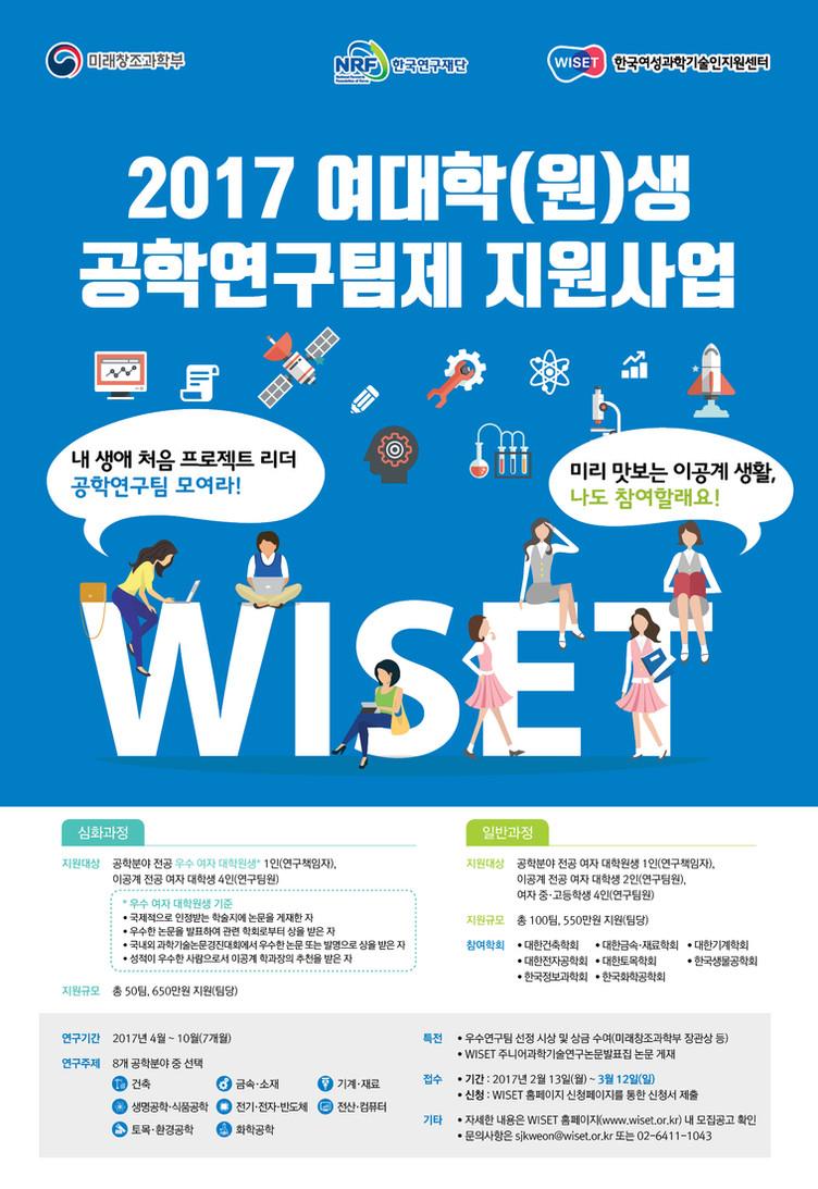 ~03.12 여대학(원)생 공학연구팀제 지원사업 연구팀 모집
