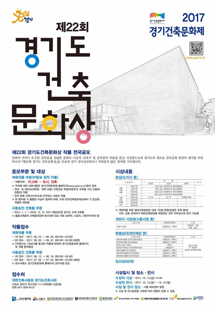~06.28(수) 제22회 경기도건축문화상(계획작품부문)