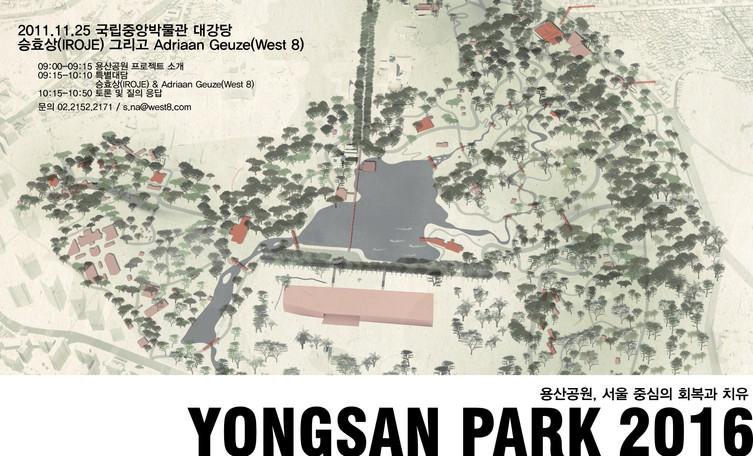 11.25(금) 용산공원 특별대담회