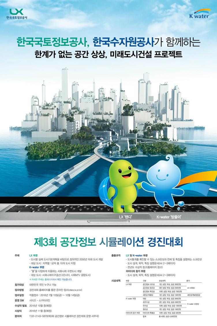 ~10.14(금) 제3회 공간정보 시뮬레이션 경진대회