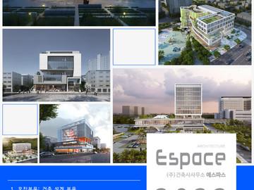 2022 건축사 사무소 에스파스 신입사원 공개채용