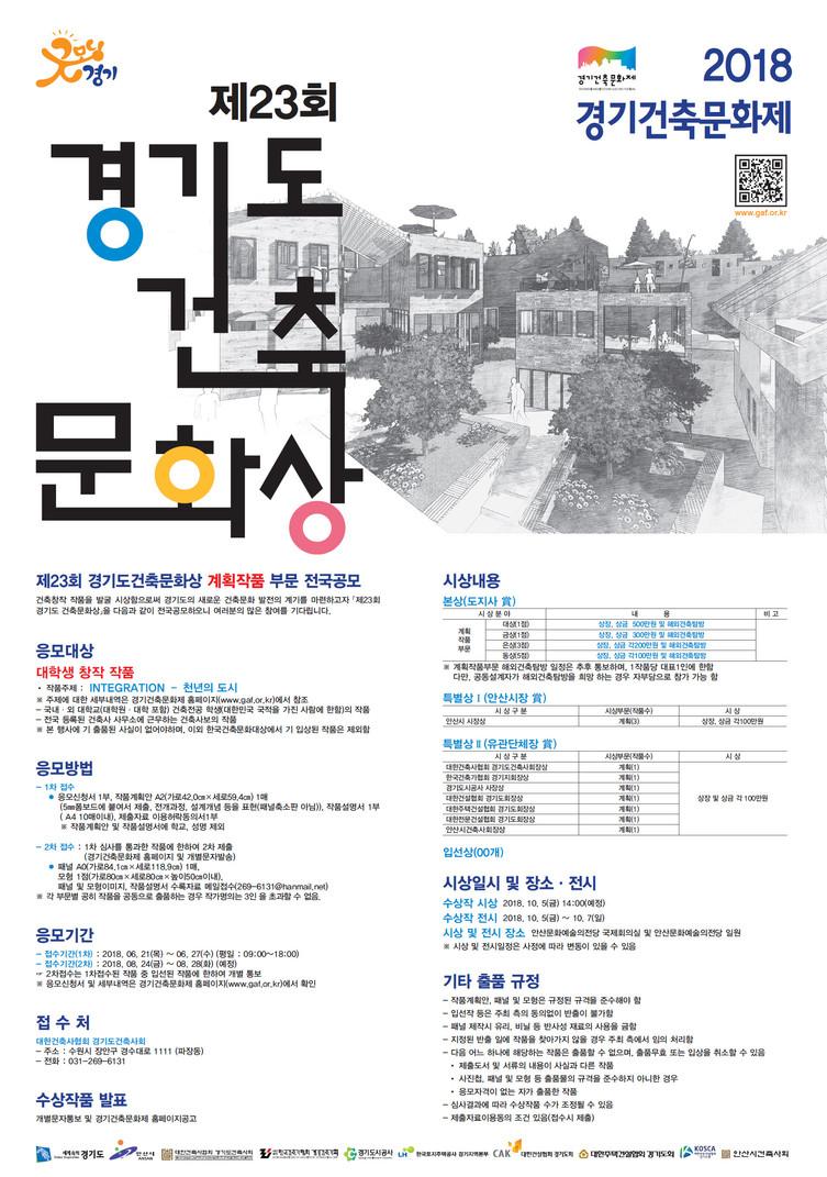 제 23회 경기도건축문화상