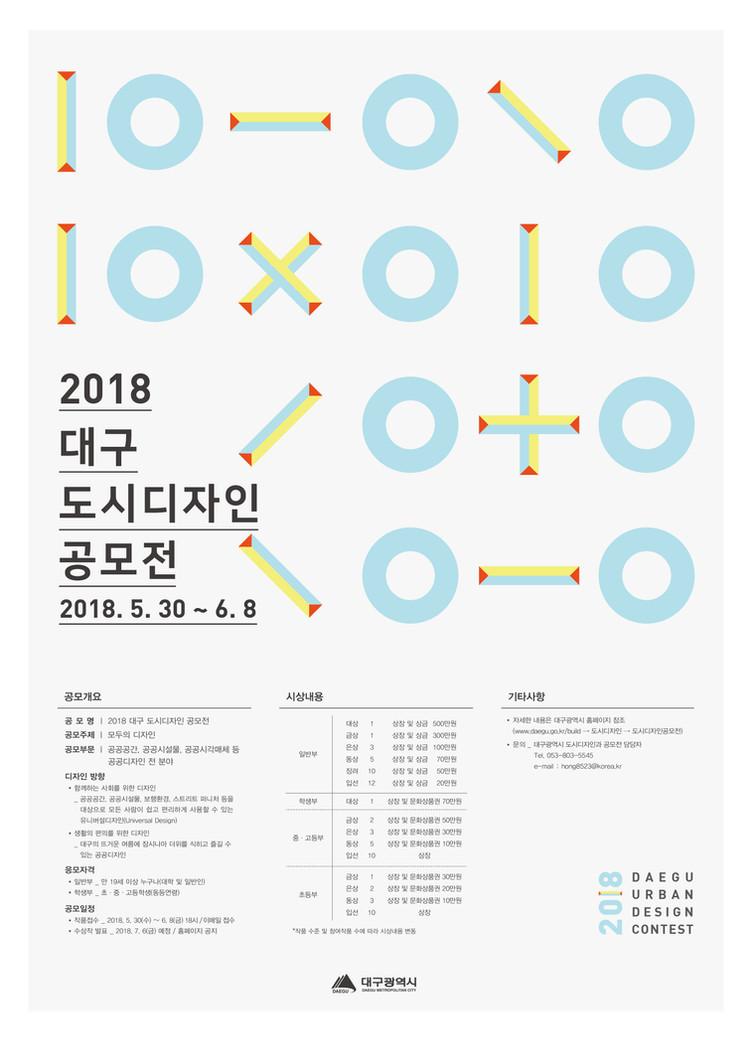 2018 대구 도시디자인 공모전 개최