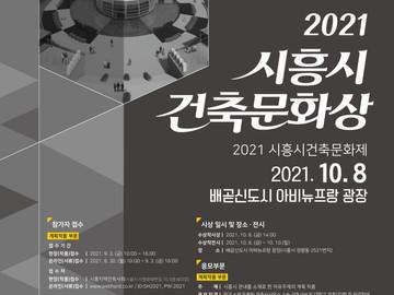 2021 시흥시 건축문화상